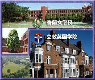 香蘭女学校と教育連携