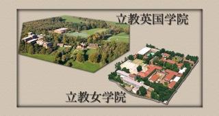 立教女学院と教育連携