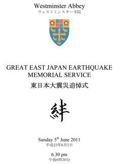 ウェストミンスター寺院で行われた東日本大震災追悼式のサザーク大聖堂Ipgrave大執事によるお説教を掲載。