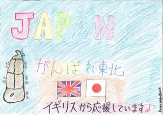 「私は東日本大震災に向けてのメッセージを絵に表しました。」