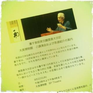 大英博物館茶道講演会での感想「本当に茶道で大切なのは、『もてなしの心』」