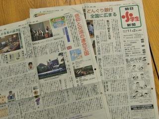 「朝日小学生新聞」に掲載された生徒の記事をご紹介:「夕方の暗さ」で落ち着いた