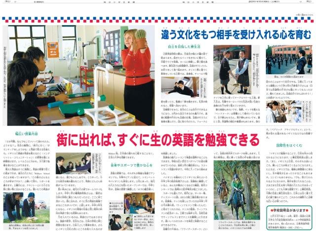 毎日小学生新聞(11/19号)に本校の特集記事が掲載されました。