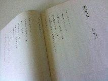 俊太郎 教科書 谷川