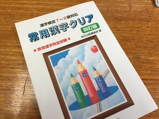 第78回漢字書き取りコンクール