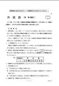 「平成最後の「センター英語受験」」
