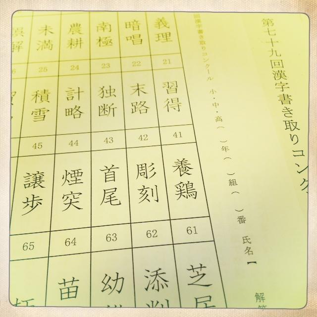 第79回漢字書き取りコンクールを行いました