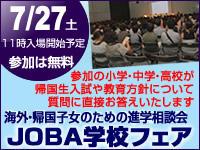 7月27日(土)に開催される 海外・帰国生のための進学相談会「JOBA学校フェア」に本校も参加致します。