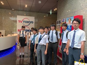 夏期休暇中にテレビ東京に校外学習に行きました。