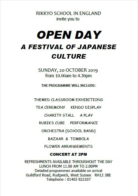 10月20日(日)に本校にてオープンデイ(文化祭)が開催されます。