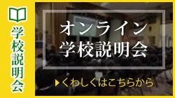オンライン学校説明会へ