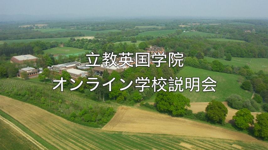 学校説明会 / 施設紹介