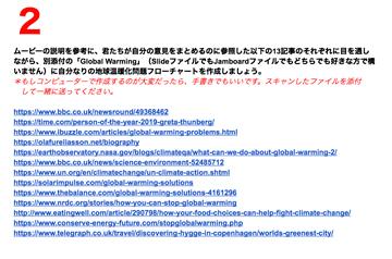 「環境問題について考える」(高3英語 オンライン授業レポート)その1〈序章〉