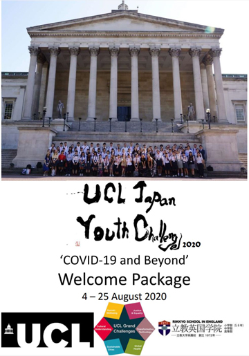 UCL-Japan Youth Challnege〈オンライン開催〉