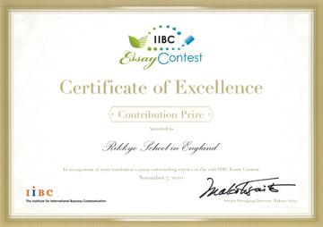 IIBC Essay Contest ②