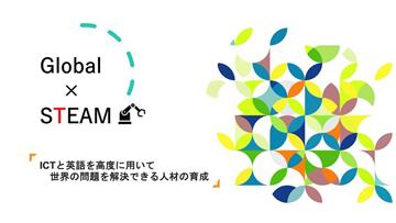 2021年度(第47回) パナソニック教育財団 実践研究助成校に決定!