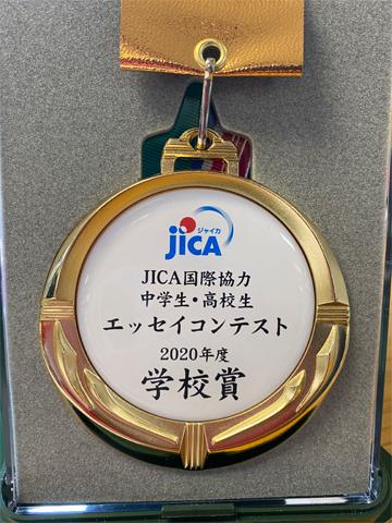 2020年 JICA国際協力中学生・高校生エッセイコンテスト2020にて学校賞受賞