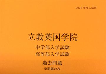 2022年度中学部・高等部入試用 過去問題集の配布が始まりました。