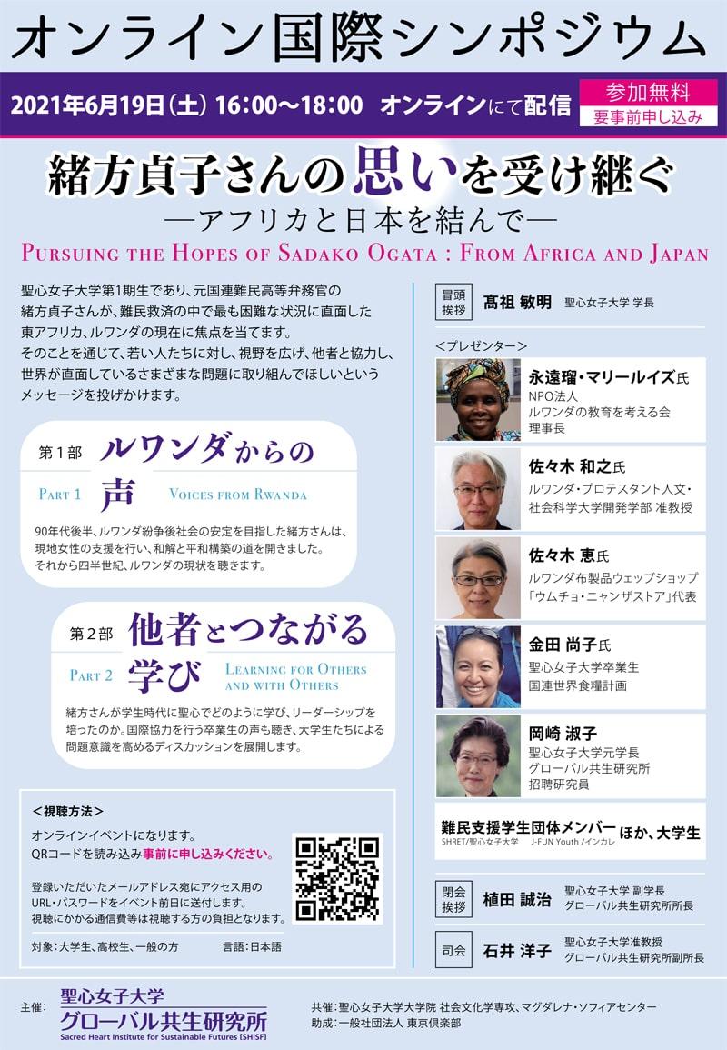 オンライン国際シンポジウム『緒方貞子さんの思いを受け継ぐーアフリカと日本を結んでー』