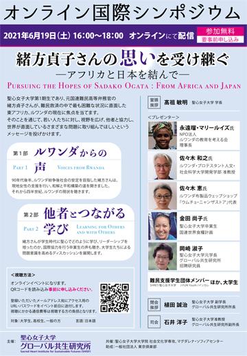 「オンライン国際シンポジウム『緒方貞子さんの思いを受け継ぐーアフリカと日本を結んでー』に参加して」②